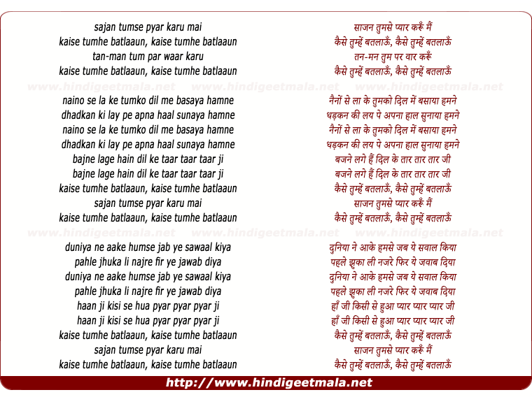 lyrics of song Sajan Tumse Pyar Karu Mai