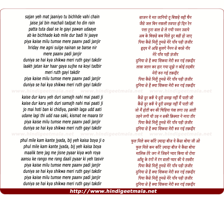 lyrics of song Saajan Yeh Mat Jaaniyo
