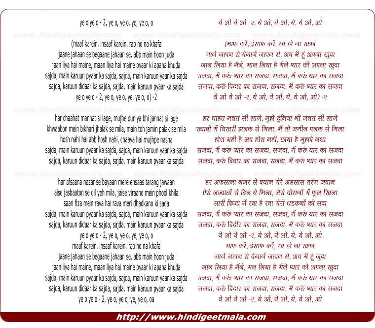 lyrics of song Sajda Main Karu Pyaar Ka Sajda