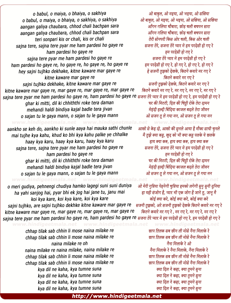 lyrics of song Sajna Tere Pyar Me Ham Pardesi Ho Gaye Re
