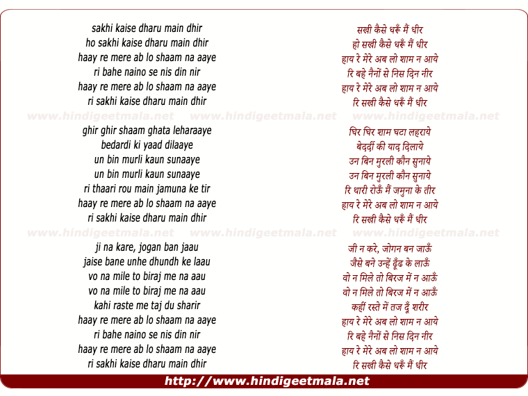 lyrics of song Sakhi Kaise Dharun Main Dhir