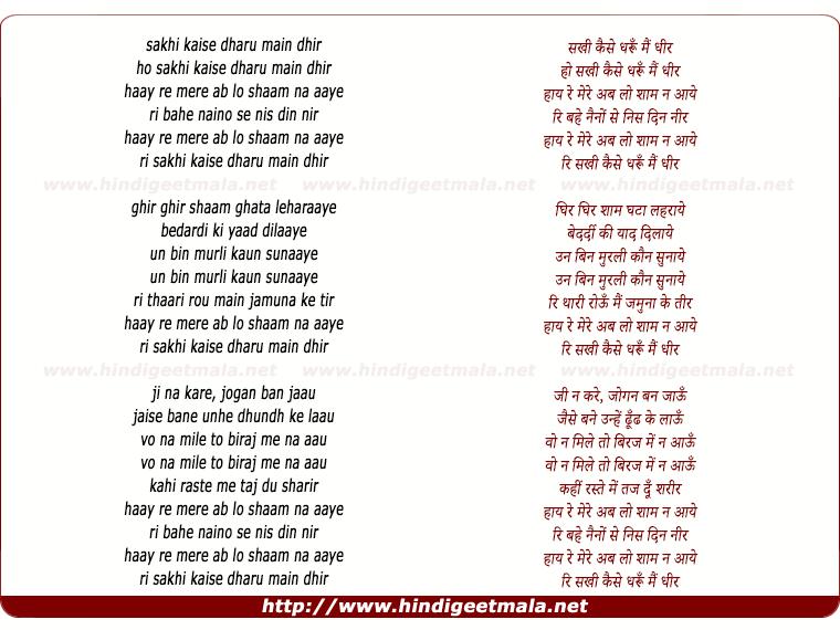 lyrics of song Sakhi Kaise Dharun Main Dhir