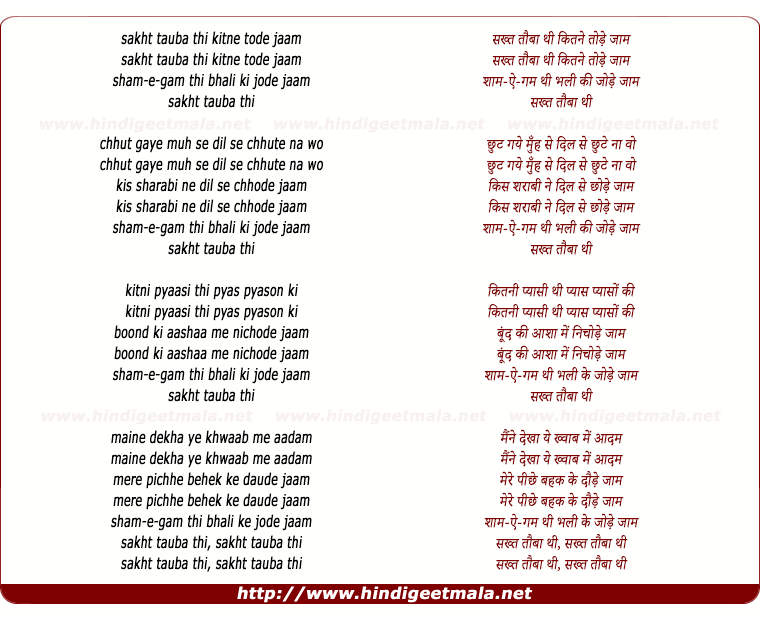 lyrics of song Sakht Tauba Thi