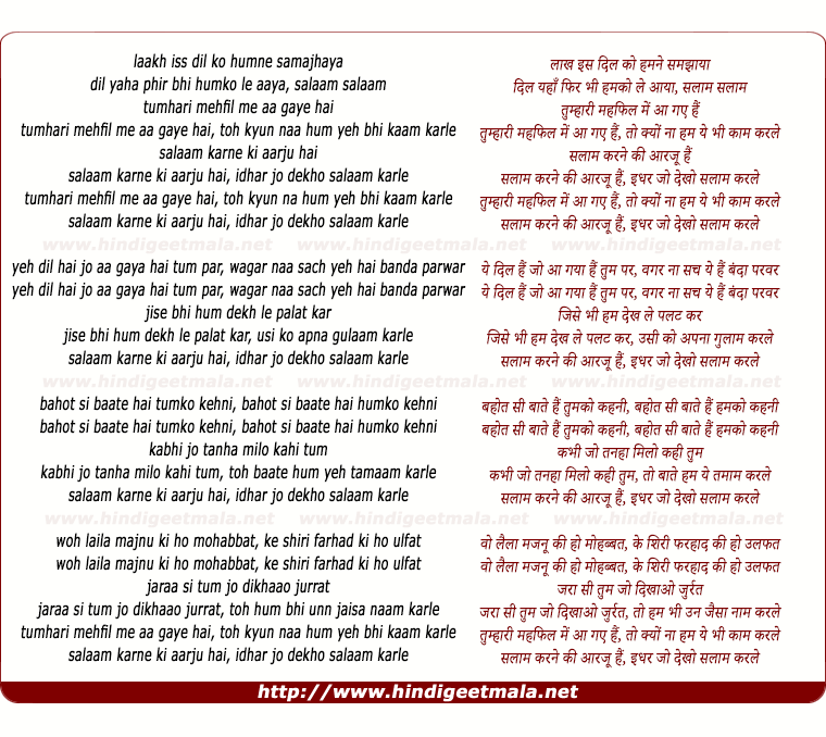 lyrics of song Salaam Karne Ki Aarju Hai