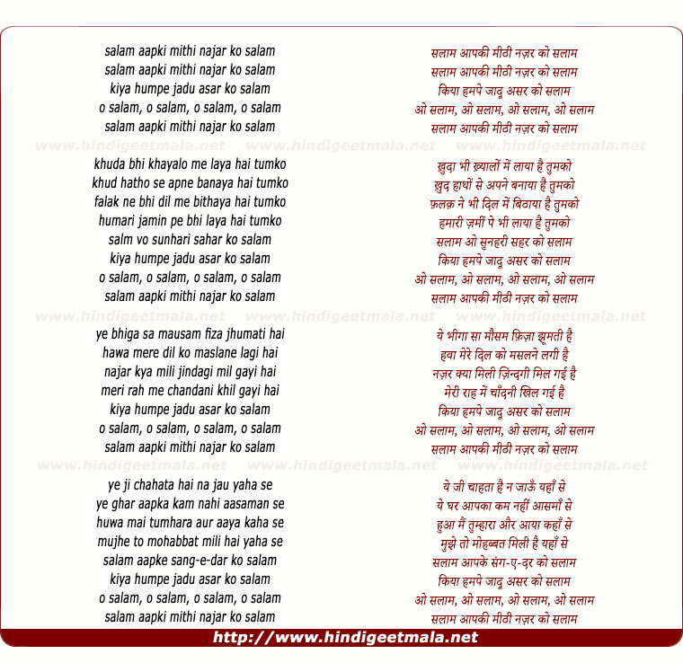 lyrics of song Salam Aapkee Mithee Najar Ko Salam