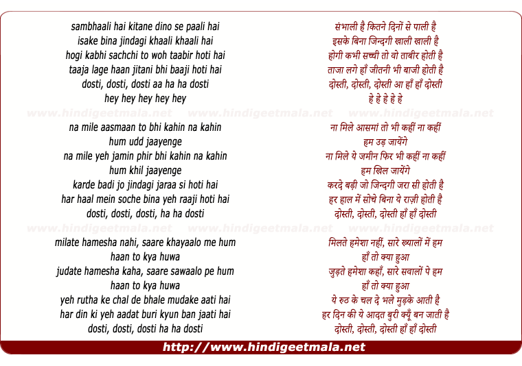 lyrics of song Sambhaali Hai Kitane Dino Se
