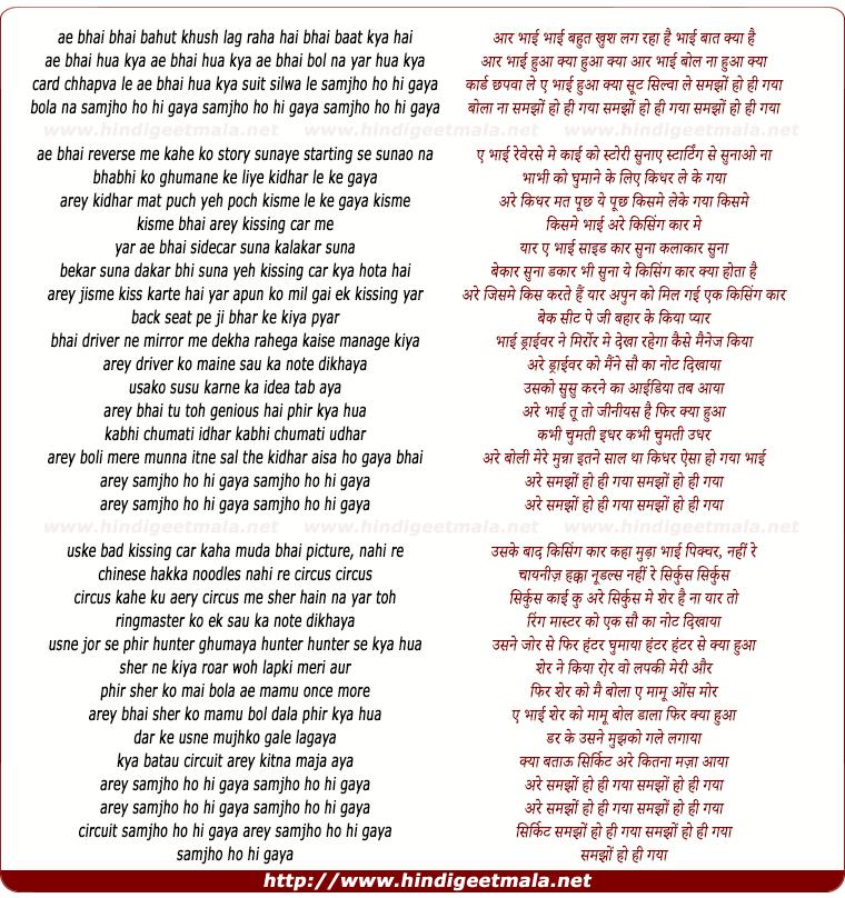 lyrics of song Samjho Ho Hee Gaya