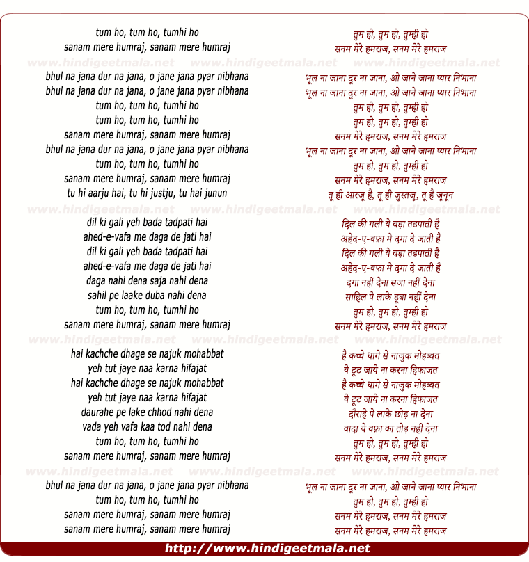 lyrics of song Sanam Mere Humraj