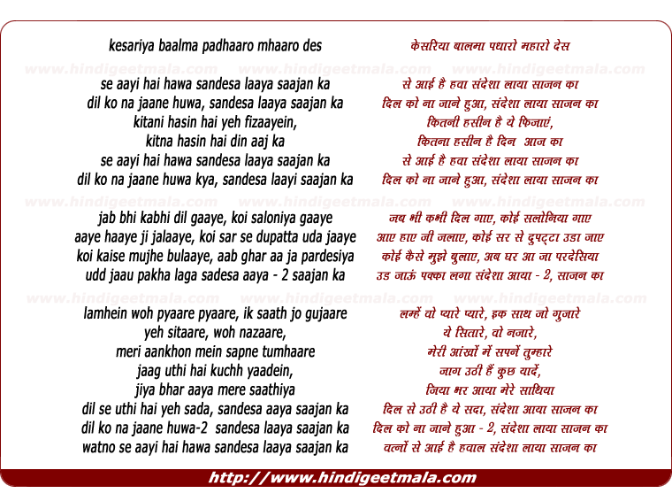 lyrics of song Sandesa Laayi Saajan Ka
