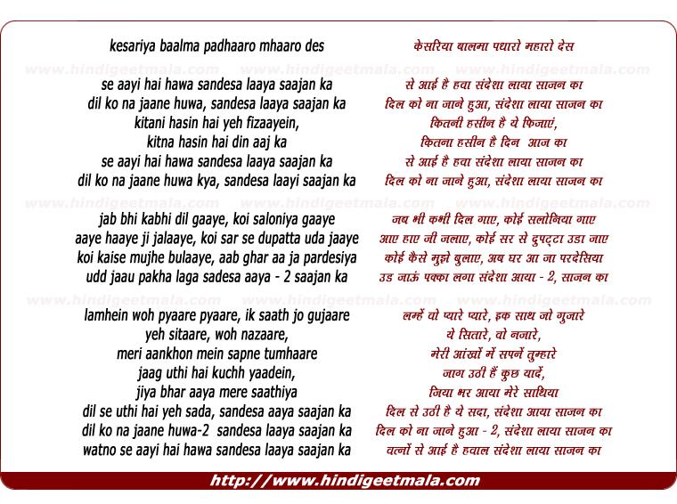 lyrics of song Sandesa Aayi Saajan Ka