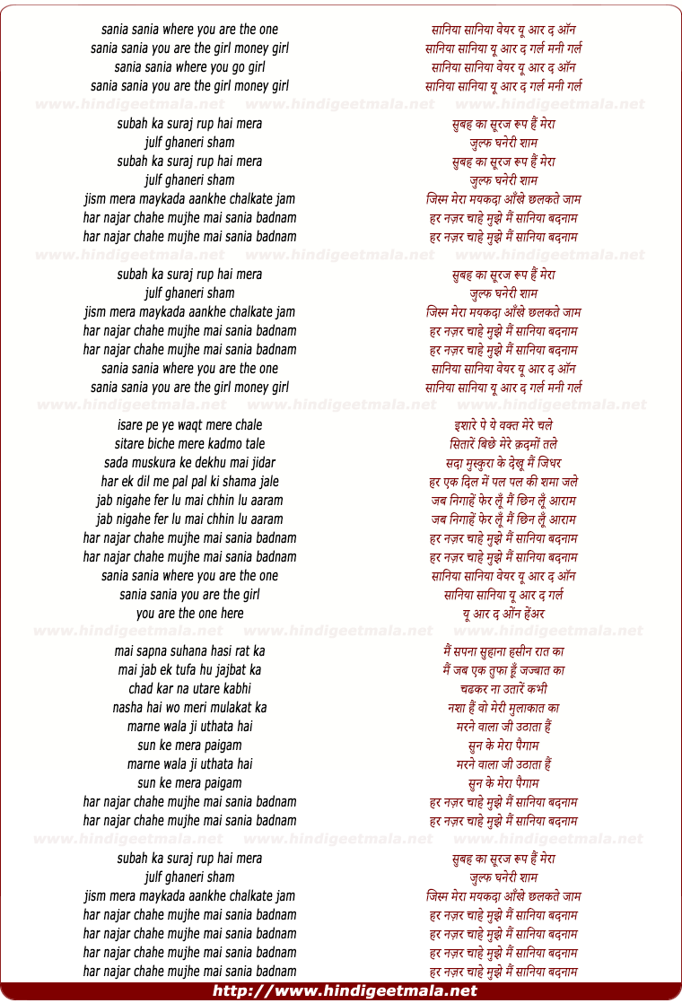lyrics of song Sania Badnam