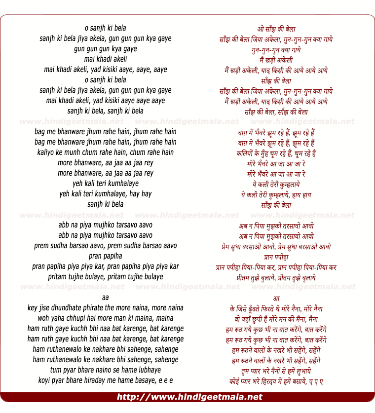 lyrics of song Sanjh Kee Bela Jiya Akela