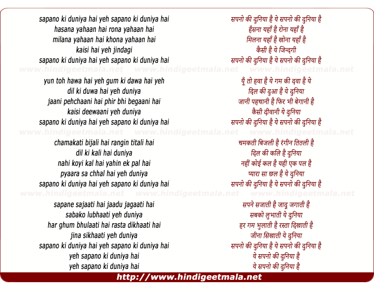 lyrics of song Sapano Ki Duniya Hai