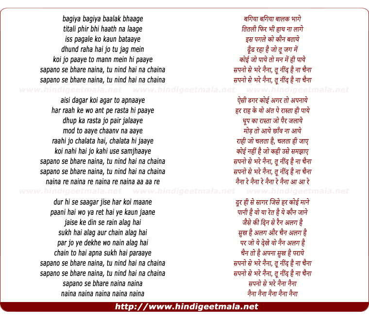 Sapnon Se Bhare Naina Lyrics from Luck By Chance ...