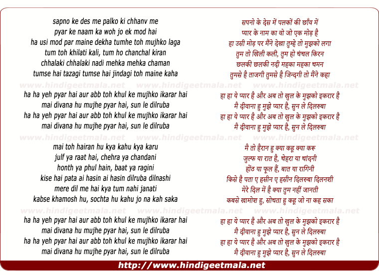 lyrics of song Sapno Ke Des Me Palko Kee Chhanv Me
