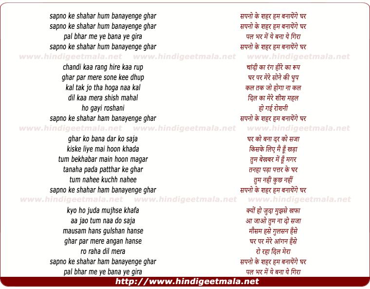 lyrics of song Sapno Ke Shahar Ham Banayenge Ghar