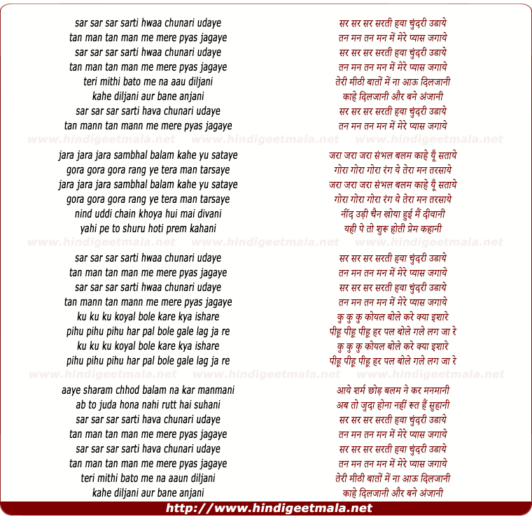 lyrics of song Sar Sar Sar Sartee Hava Chunaree Udaye
