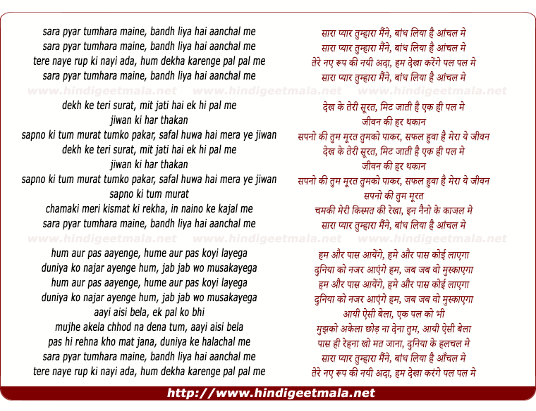 lyrics of song Sara Pyar Tumhara Maine Bandh Liya Hai Aanchal Me