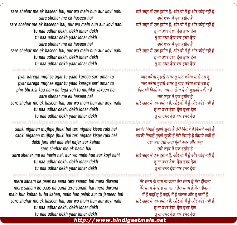 lyrics of song Sare Shehar Me Ek Hasin Hai