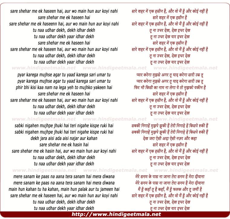 Ek Paas Hai Tu Babu Song Lyrics: सारे शहर में एक हसीन है