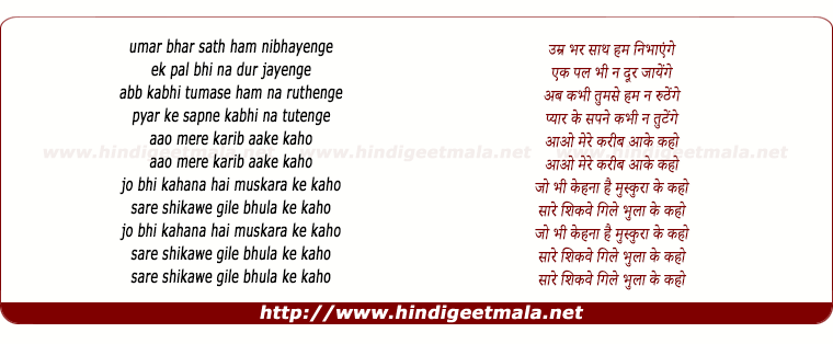 lyrics of song Sare Shikwe Gile Bhula Ke Kaho