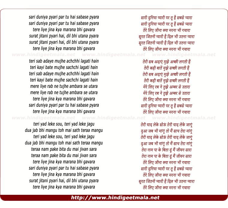 lyrics of song Saree Duneeya Pyaree Par