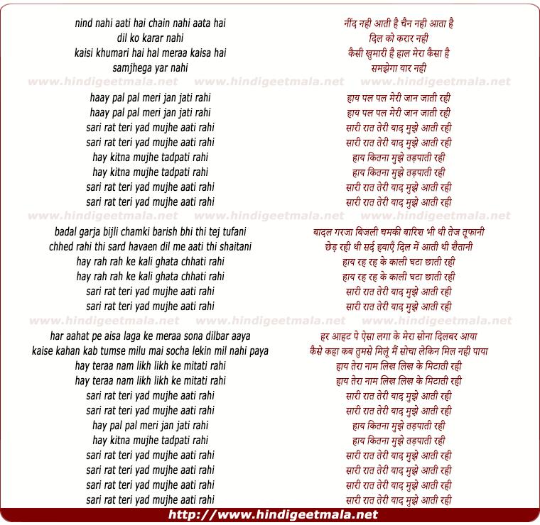 lyrics of song Sari Rat Teri Yad Mujhe Aati Rahi