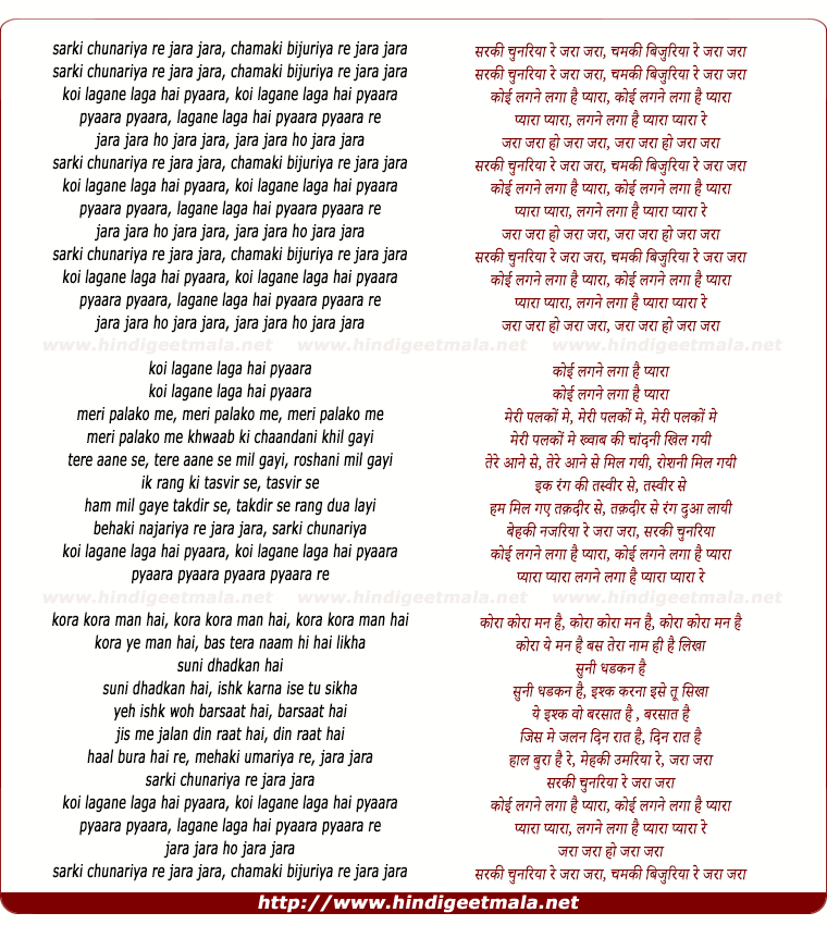 lyrics of song Sarkee Chunariya Re Jara Jara