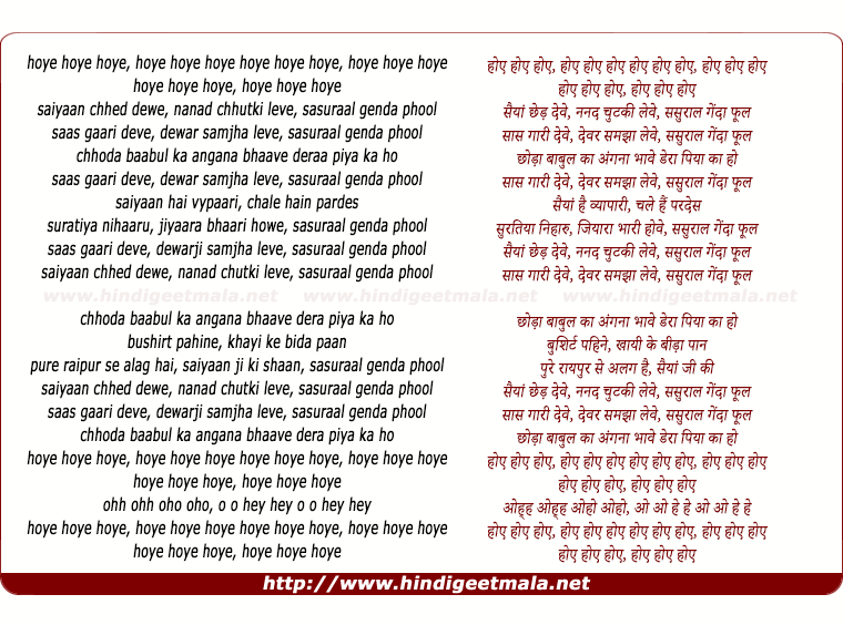 lyrics of song Sasuraal Genda Phool