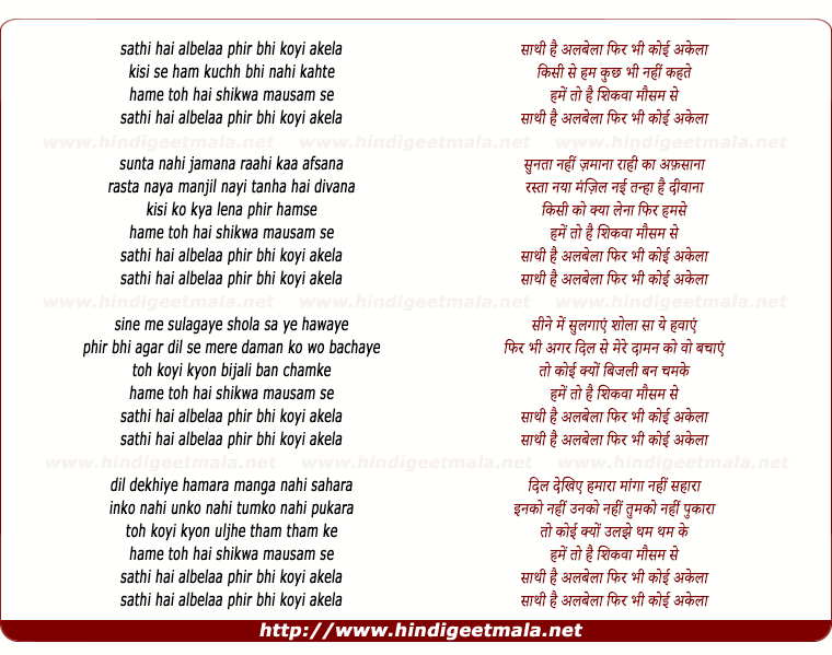 lyrics of song Sathee Hai Alabela Phir Bhee Koyee Akela