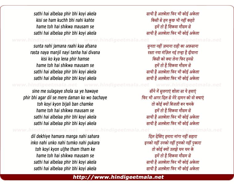 lyrics of song Sathee Hai Alabela Phir Bhee Koyee Akela