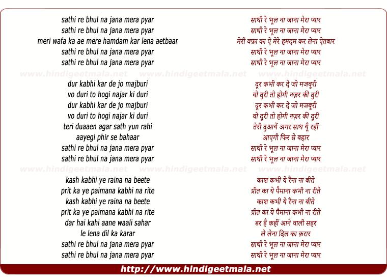 lyrics of song Sathee Re Bhul Na Jana Meraa Pyar