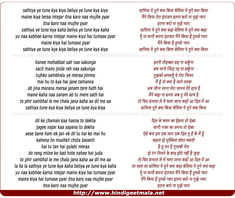 lyrics of song Sathiya Yeh Tune Kya Kiya