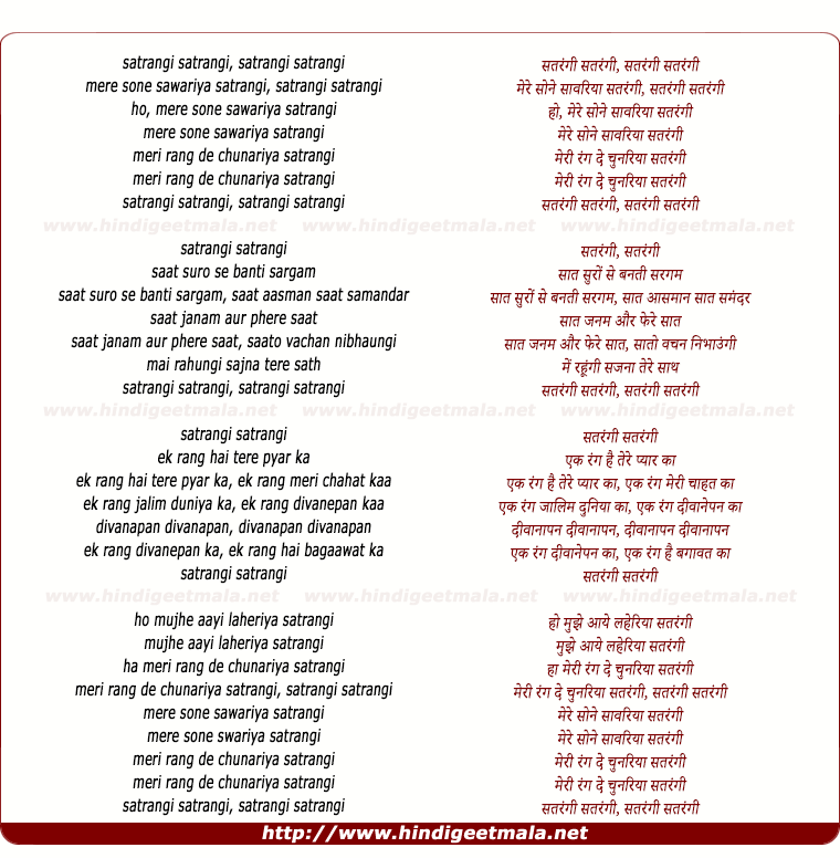 lyrics of song Satrangee, Satrangee