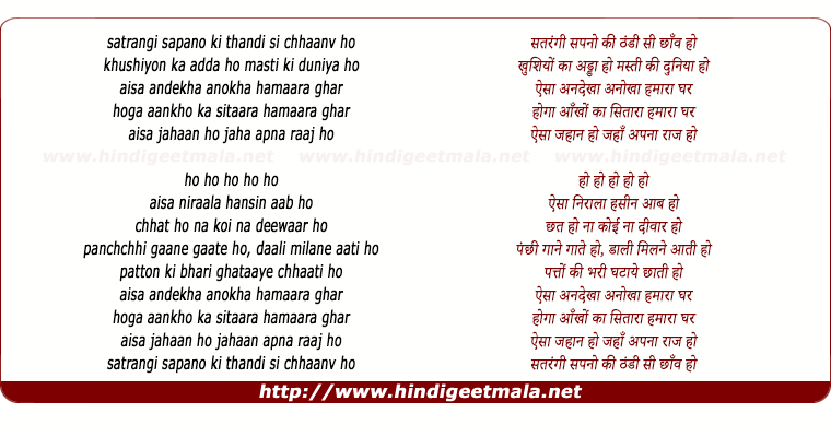 lyrics of song Satrangi Sapano Ki Thandi Si Chhaanv Ho