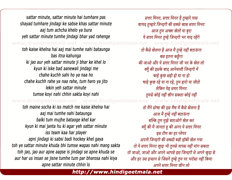 lyrics of song Sattar Minute Hai Tumhare Pas