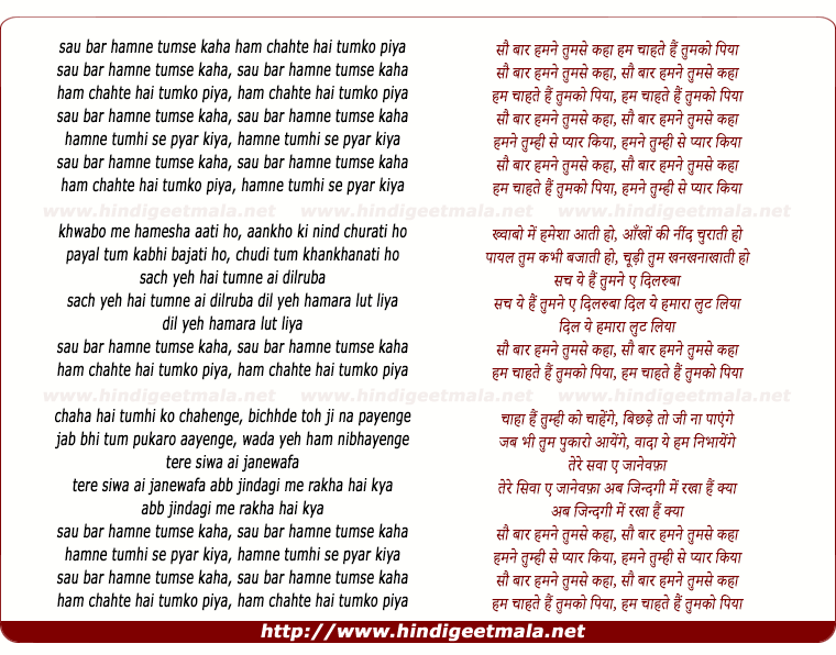 lyrics of song Sau Bar Hamne Tumse Kaha
