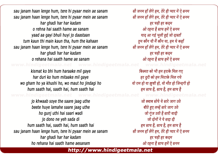 lyrics of song Sau Janam Ha Lenge Hum