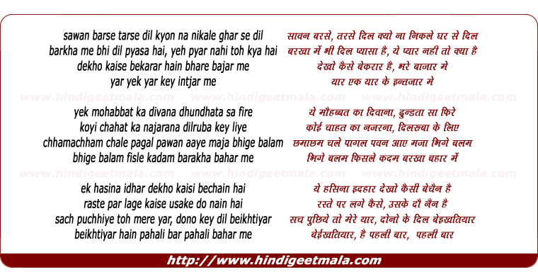 lyrics of song Sawan Barse Tarse Dil Kyu Na