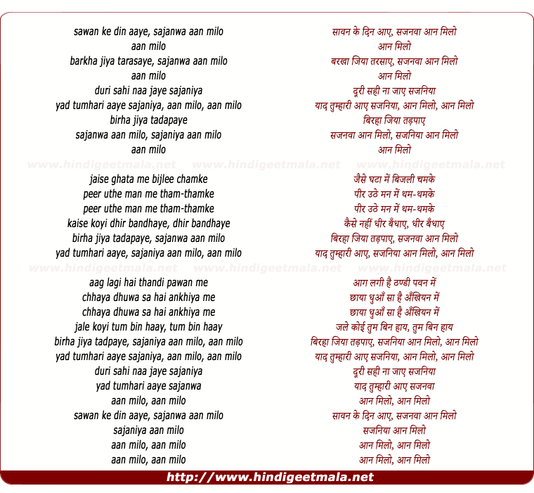 lyrics of song Sawan Ke Din Aaye Sajanwa Aan Milo