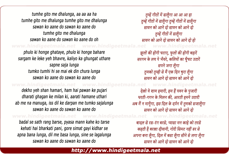 lyrics of song Sawan Ko Aane Do