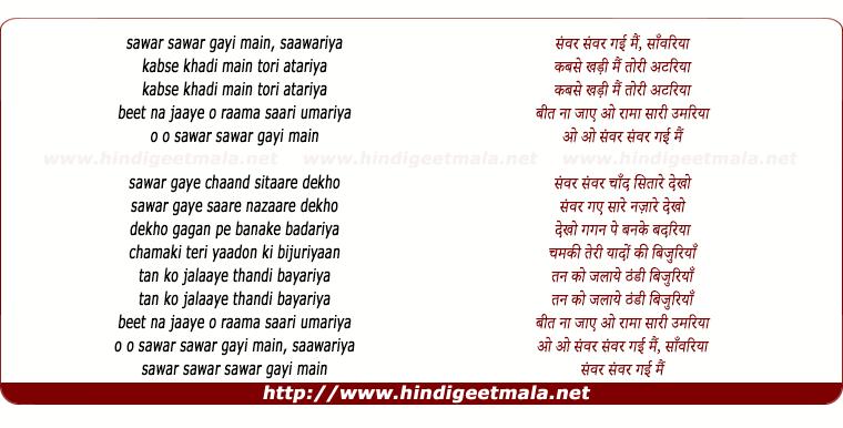 lyrics of song Sawar Gayi Main, Saawariya
