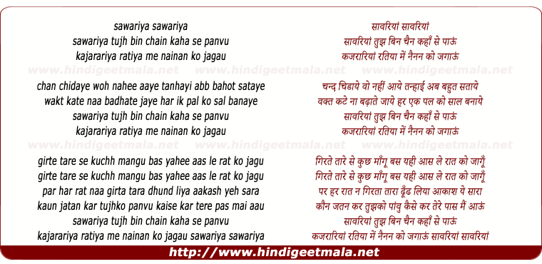 lyrics of song Sawariya Sawariya