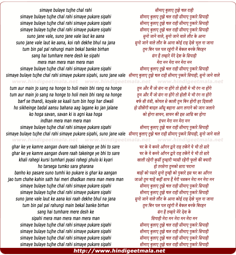 lyrics of song Seemaaye Bulaaye