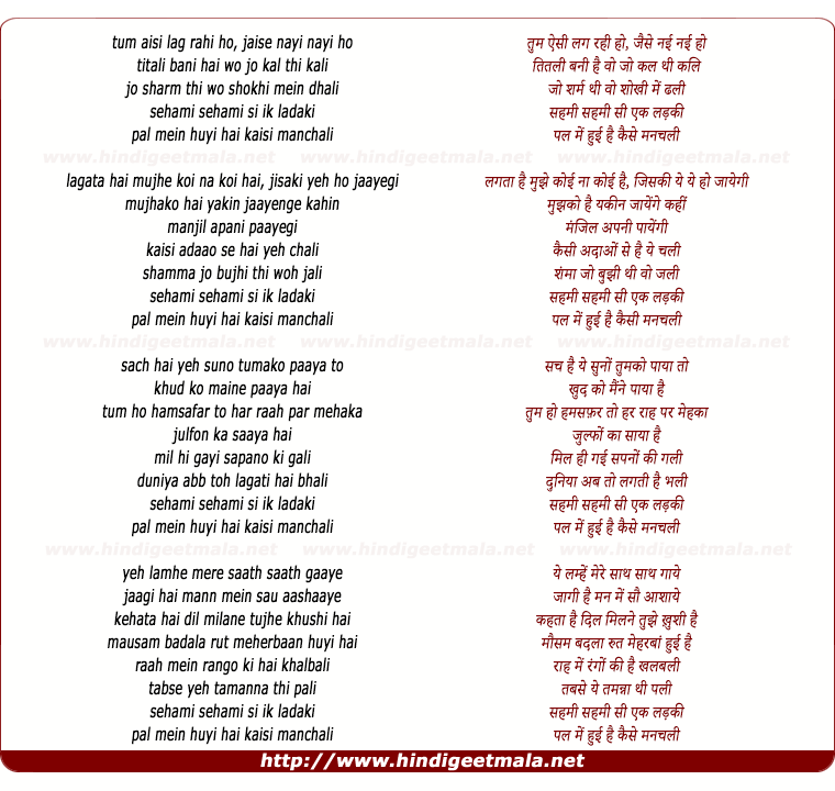 lyrics of song Sehami Sehami Si Ik Ladaki