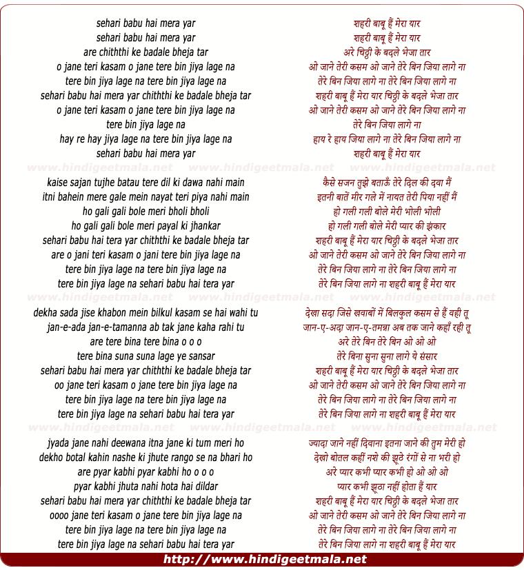 Tere Yaar Bathere Ne Song