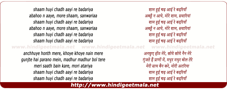 lyrics of song Sham Huyeee Chadh Aaye Re Badareeya