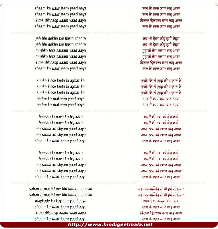 lyrics of song Sham Ke Wakt Jam Yad Aaya