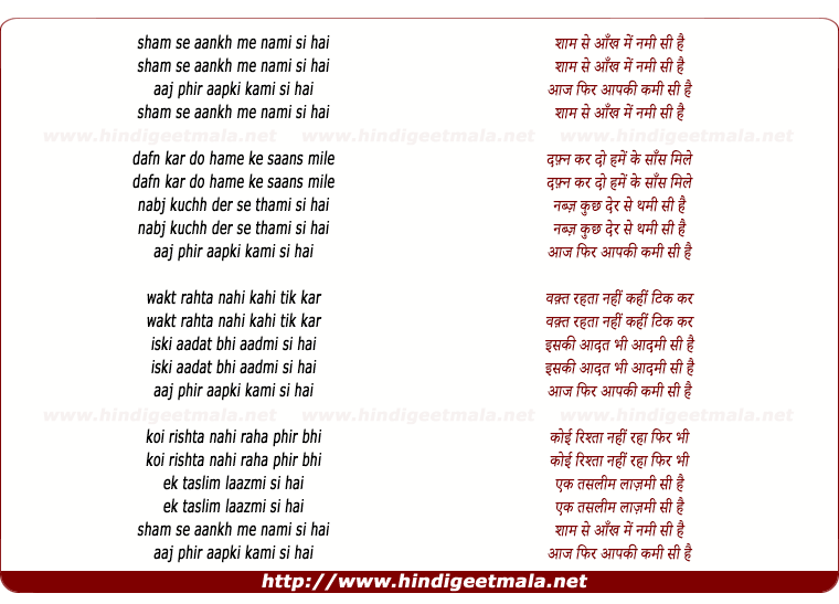lyrics of song Sham Se Aankh Me Namee See Hai