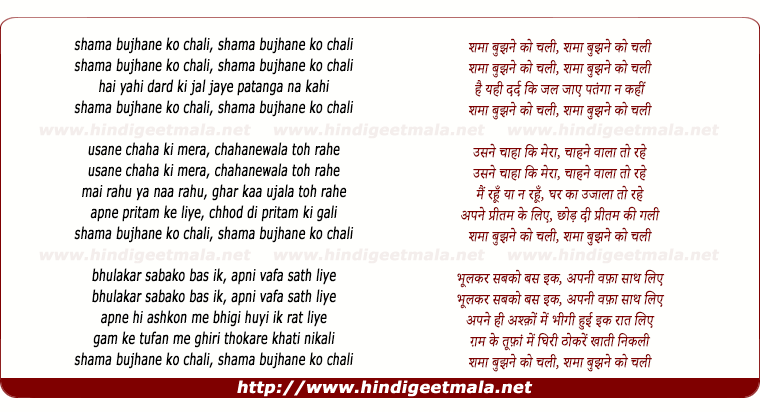 lyrics of song Shama Bujhane Ko Chalee
